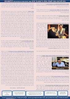 הסטייפלר עם הרב אליעזר ברלנד חצקל לוינשטיין חיים קנייבסקי