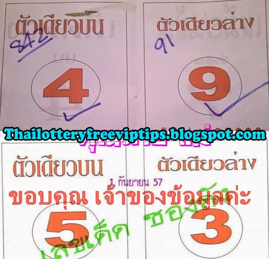 Thai Lotto 3up and Down Single 01-09-2014