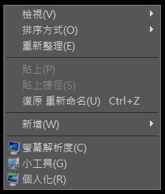滑鼠右鍵選單美化工具(多個面板),Moo0 TransparentMenu V1.15 多國語言綠色免安裝版!