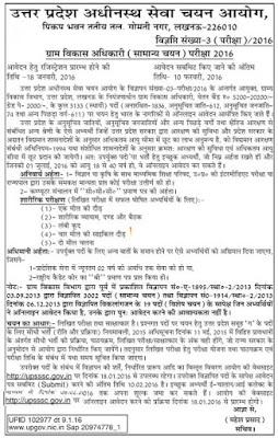UPSSSC Recruitment 2016 For 3500 VDO Village Development Officer Notification