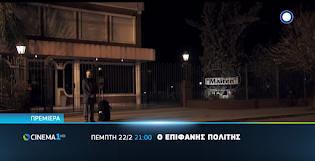 ΔΕΣ ΣΤΗΝ COSMOTE TV