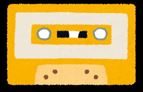 「カセットテープ イラストや」の画像検索結果