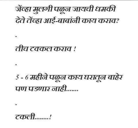 Whatsapp Moreover 2015 New In Hindi Whats App Jokes Along With Marathi ...