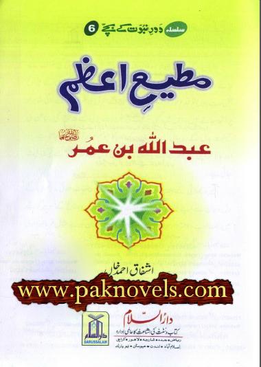Mute e Aazam Abdullah Bin Umar