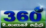 World 360 – 09-08-2013 – Thanthi tv Show