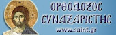 ΕΟΡΤΟΛΟΓΙΟ-Ορθόδοξος Συναξαριστής