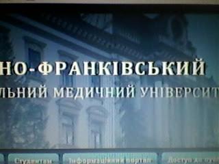 Вітаємо вас на офіційному сайті Івано-Франківського національного медичного університкету