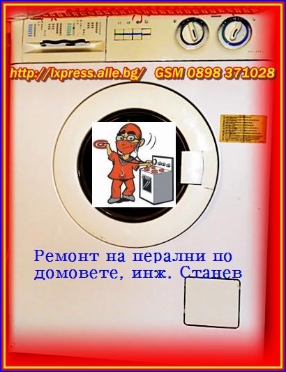 Сервиз за перални по домовете