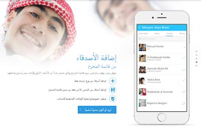 """موقع التوصل الإجتماعي """"مسلم فيس"""" إضافة الأصدقاء"""