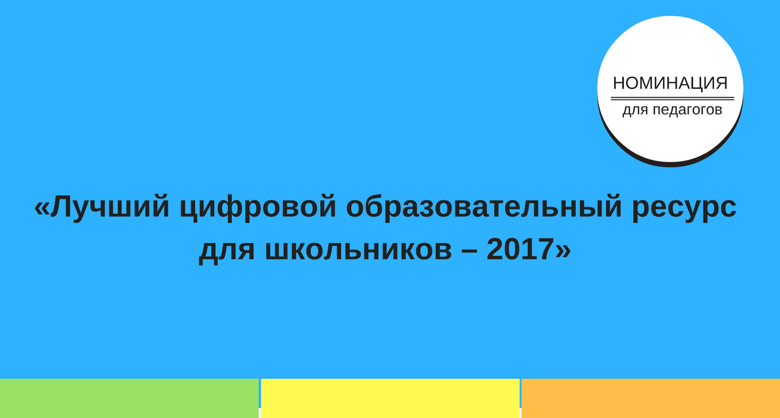 """Конкурс профессионального мастерства """"Я делаю так! - 2017"""""""