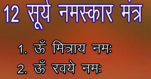HD All Wallpapers: Surya Namaskar Mantra Images Wallpaper On WhatsApp ...