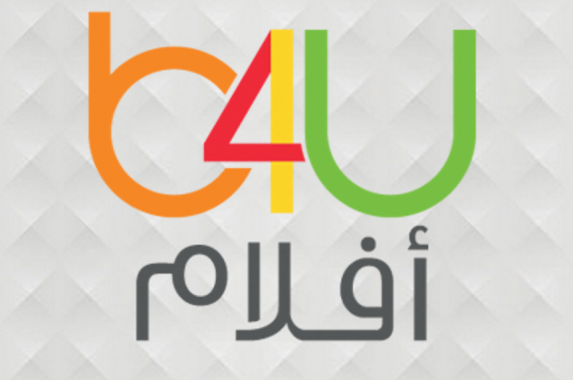 تردد قناة b4u aflam الجديد
