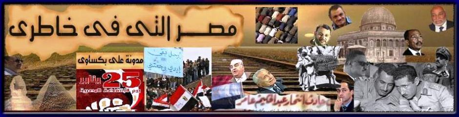 مصر التى فى خـاطرى