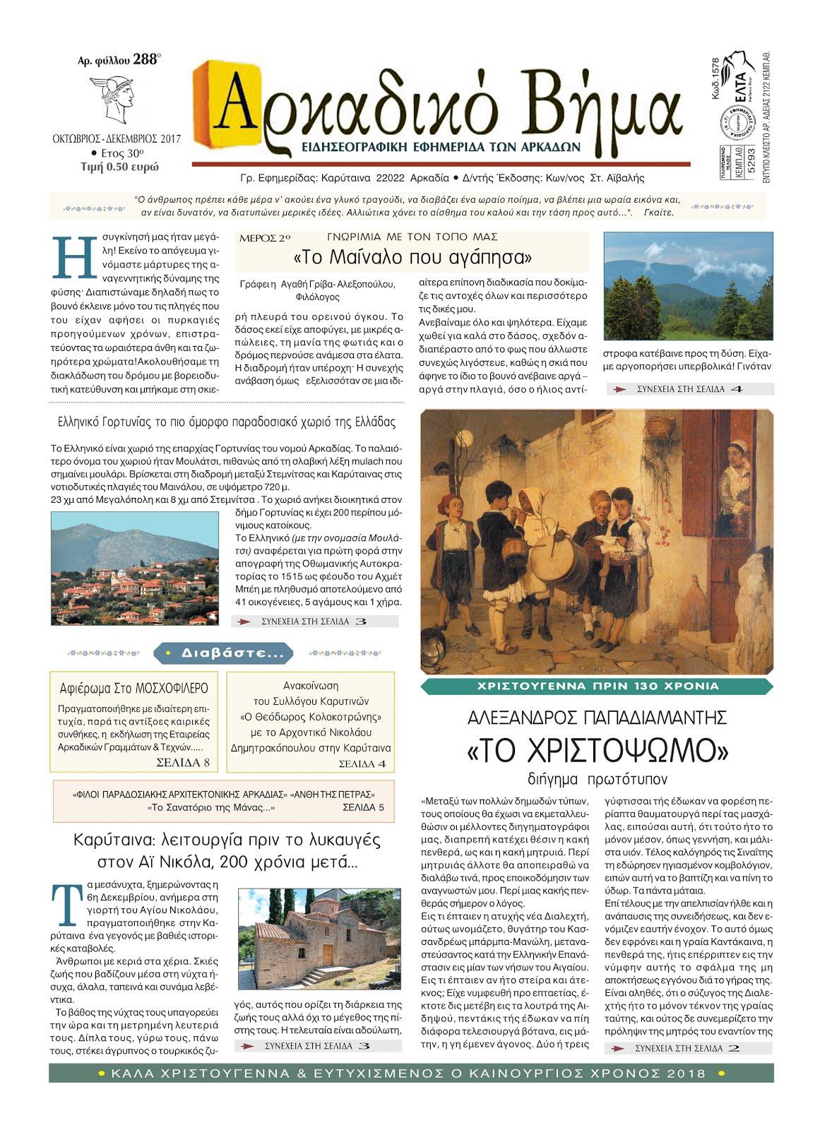 """""""Αρκαδικό Βήμα"""", εορταστικό φύλλο με το διήγημα του Αλέξανδρου Παπαδιαμάντη """"Το Χριστόψωμο"""""""