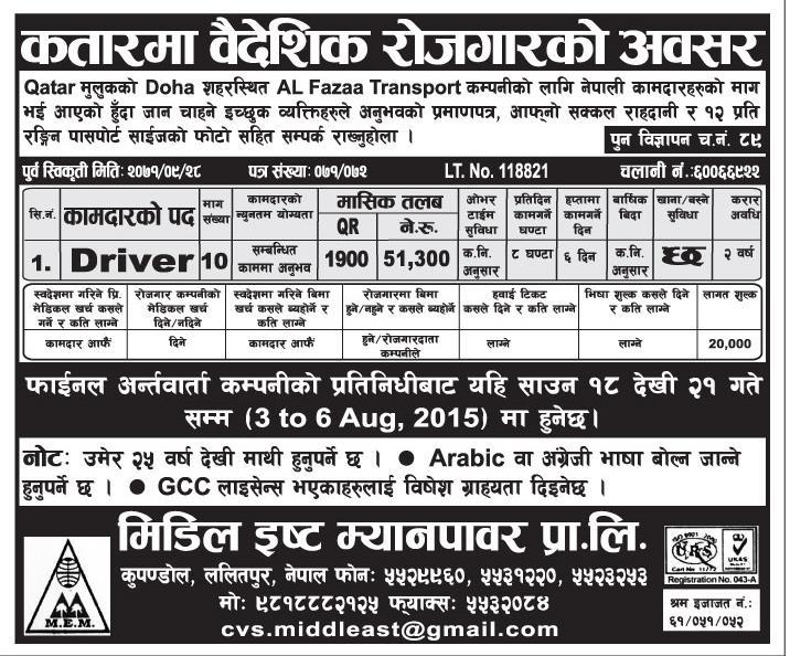 jobs in qatar driving jobs al fazaa transport all jobs nepal