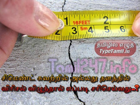 Repairing Cement wall cracks/floor cracks in old buildings | cement suvatril alladhu thalatthil virisal vilundhaal sariseivadhu eppadi..