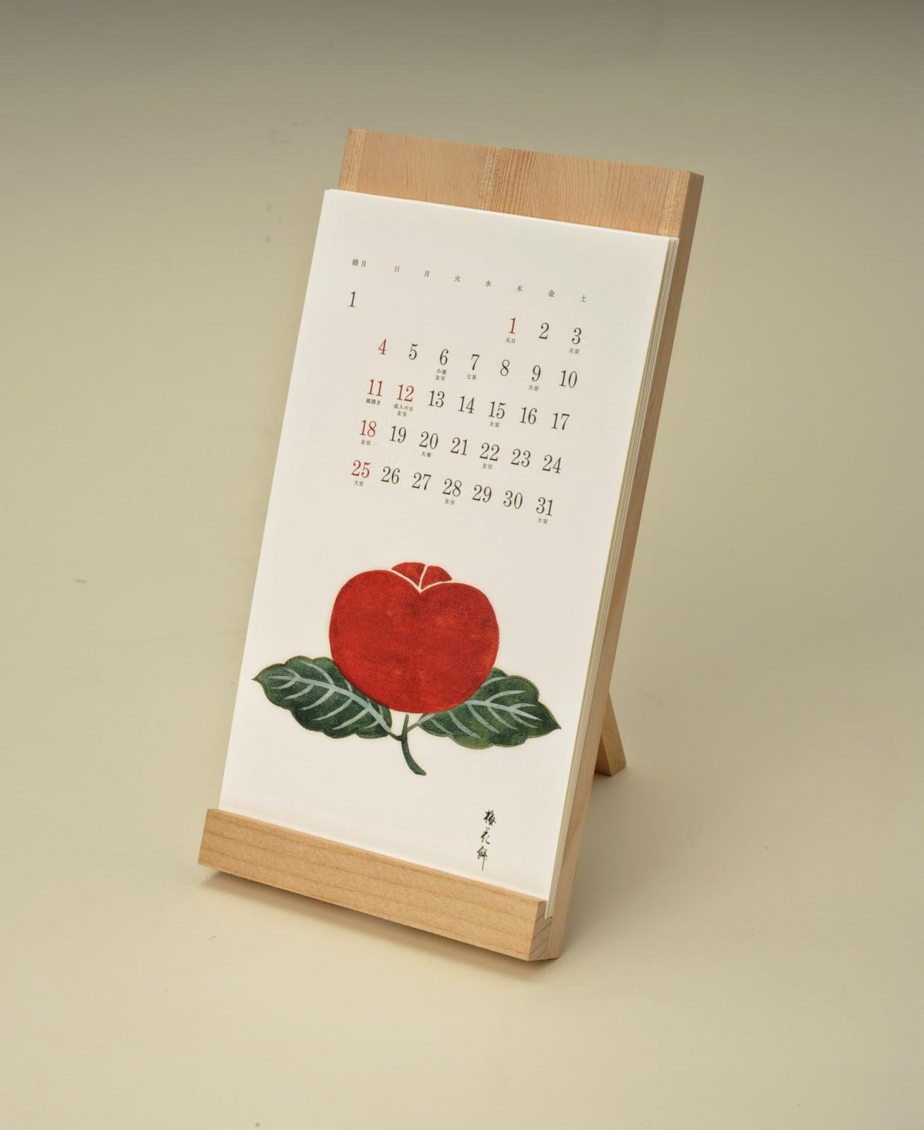 カレンダー カレンダー 2015 12ヶ月 : ... ブログ: とらやカレンダー2015
