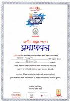 ABP माझा-ब्लॉग माझा पुरस्कार