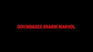 Govindagee Sarik Makhol  - Full Manipuri Movie