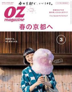 OZmagazine (オズマガジン) 2017年03月号