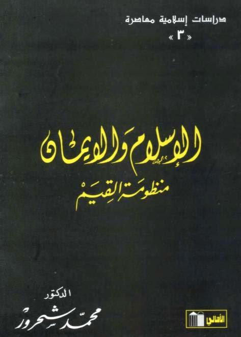 الإسلام والإيمان منظومة القيم لـ محمد شحرور