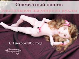 совместный пошив текстильной шарнирной куклы с Анной Балябиной