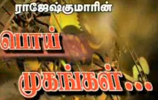 Kalaingar TV Crime stories-Poi Mugangal 27th Jan.2013