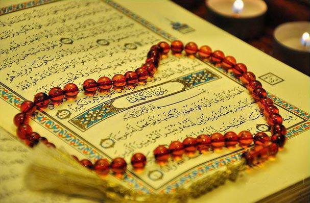 1 . القرآن الكريم :
