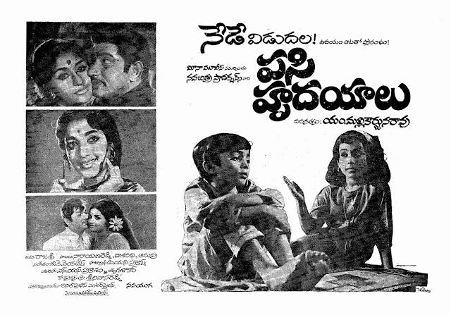 Pasi Hrudayalu Telugu Mp3 Songs Free  Download  1973