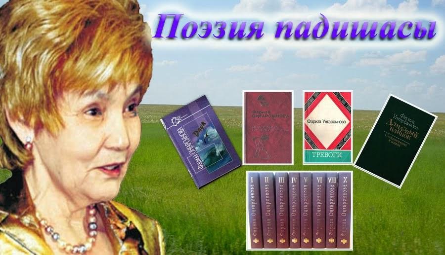Фариза  Онгарсынова