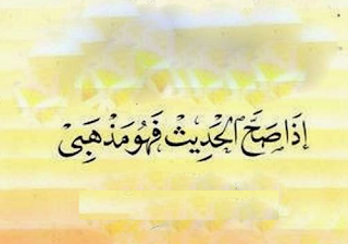 Makna 'Jika telah Sahih sebuah Hadis, maka Ia Mazhabku'