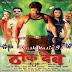 Funny Bhojpuri Movie Name - Thok Dev
