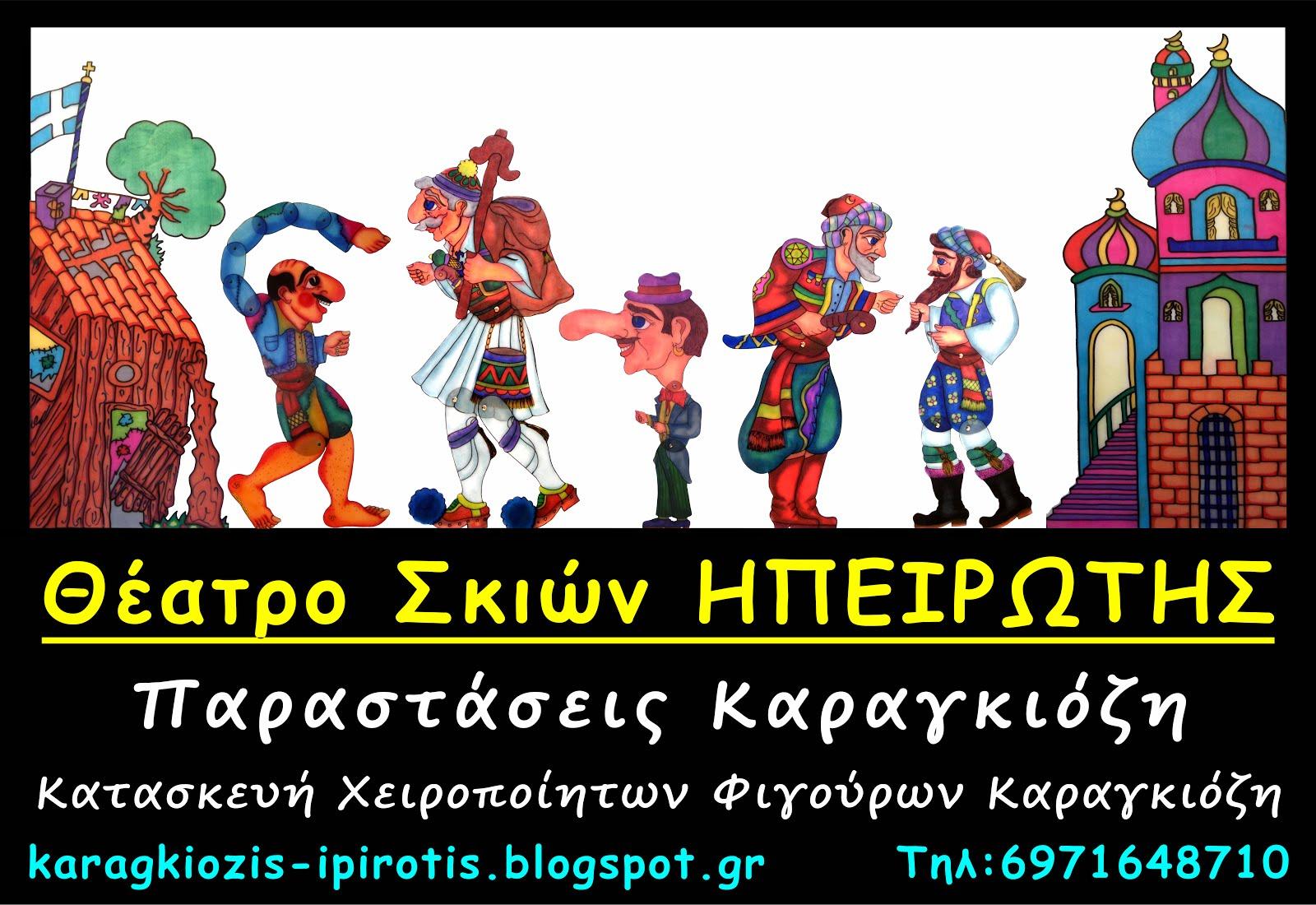 ΦΙΓΟΥΡΕΣ ΚΑΡΑΓΚΙΟΖΗ Θέατρο Σκιών Ηπειρώτης