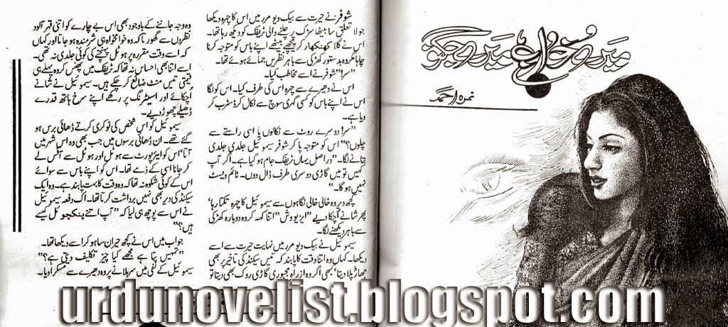 Meray Khwab Mere Jugnoo By Nimra Ahmed