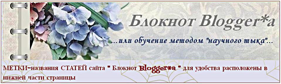 Блокнот Blogger*a
