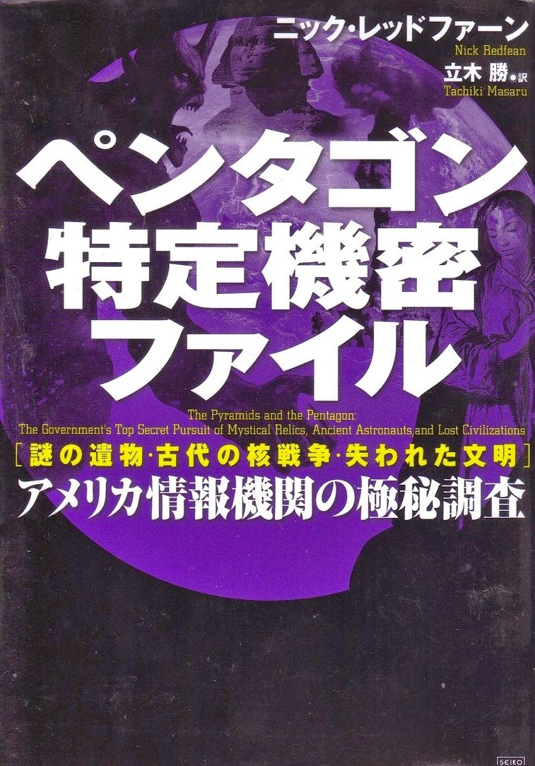 The Pyramids and the Pentagon, Japanese Edition, 2014:
