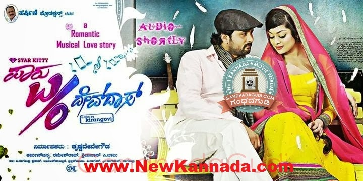 Paaru w/o Devdas (2014) Kannada Mp3 Songs Download