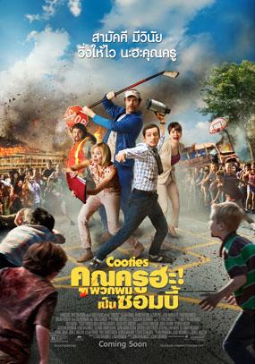 Cooties (2015) คุณครูฮะ พวกผมเป็นซอมบี้ HD [เสียงไทย]