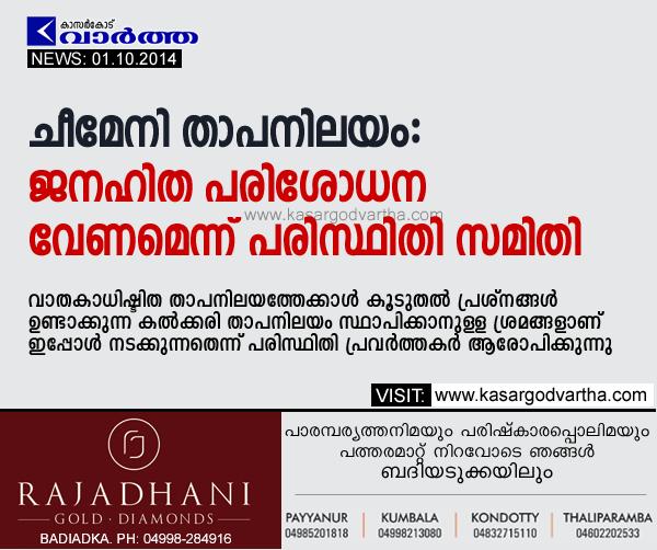 Cheruvathur, Cheemeni, Press meet, Kasaragod, Kerala, Press conference