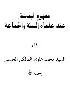 Download Kitab Pengertian Bid'ah Karya Sayyid Muhammad Al-Maliky