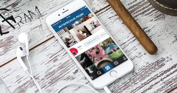 Как бесплатно накрутить подписчиков в Инстаграме 5