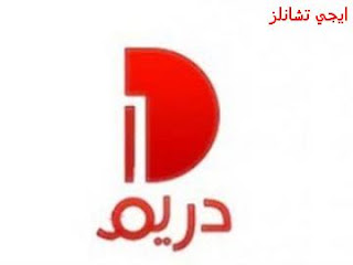 قناة دريم Dream Channel