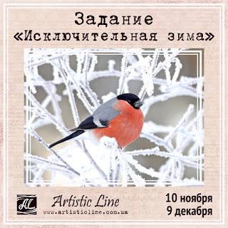 """Задание ноября """"Исключительная зима"""" до 09/12"""