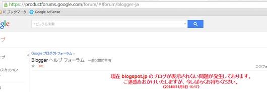 Blogger ヘルプ フォーラムで「現在 blogspot.jpのブログが表示されない問題が発生しております」のお知らせが!