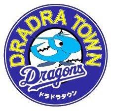 中日ドラゴンズ公式HP