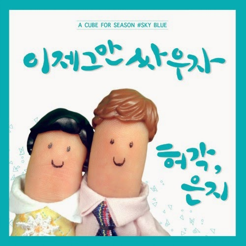 Huh Gak (허각) & Jung Eunji (정은지) [APink] - 이제 그만 싸우자 (Break Up To Make Up) [Digital Single - 'A Cube' For Season # Sky Blue]