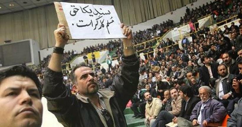 حقوق کارگران فولاد مبارکه چقدر است İranlı işçiler özelleştirmeye karşı
