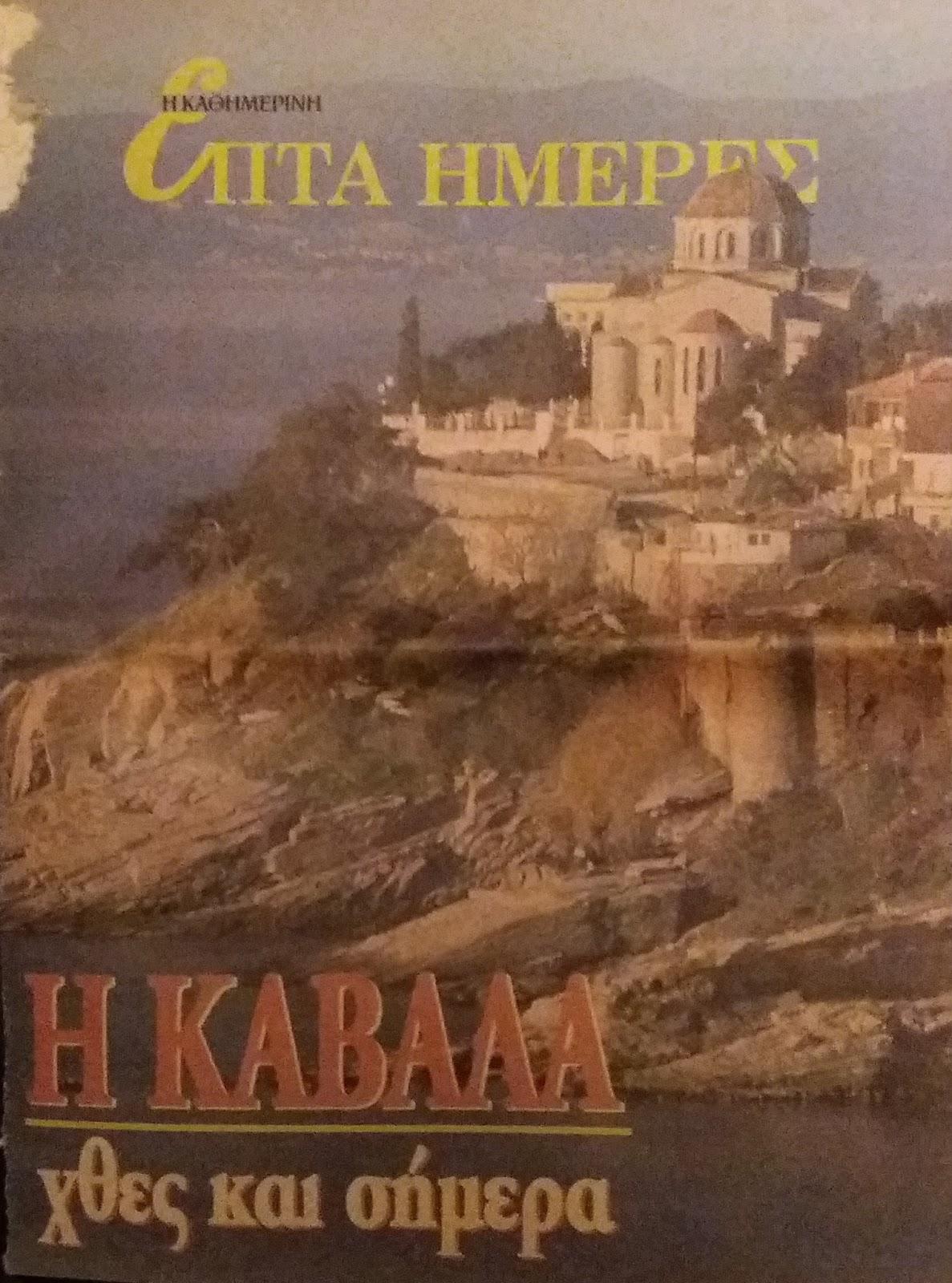 Τα ξένα Προξενεία στην τουρκοκρατούμενη Καβάλα, Επτά Ημέρες - Καθημερινή, 27-6-1993