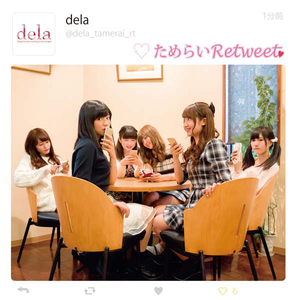 [Single] dela – ためらいRetweet (2016.01.13/MP3/RAR)
