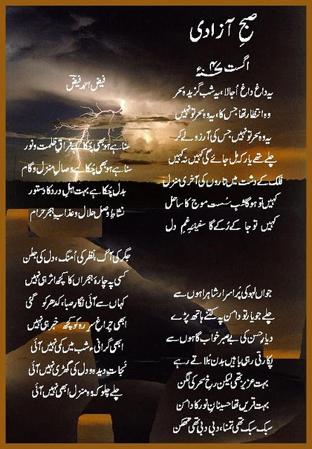 an analysis of when autumn came a poem by faiz ahmed faiz 'before you came' by the pakistani poet faiz ahmed faiz faiz ahmed faiz documentary | faiz ahmed faiz poetry by william butler yeats analysis.